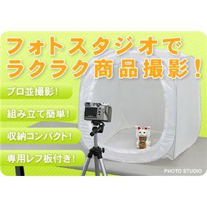 ポップアップフォトスタジオ 撮影用卓上ブースホワイト ラージサイズの写真