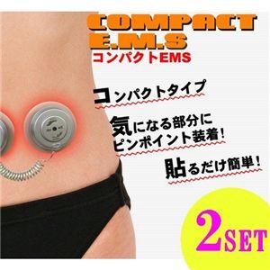 コンパクトEMS CE002 【2個セット】