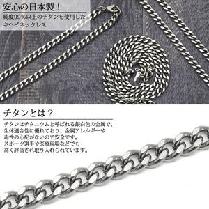 チタン製キヘイネックレス 幅 7.0mm/長さ 60cm