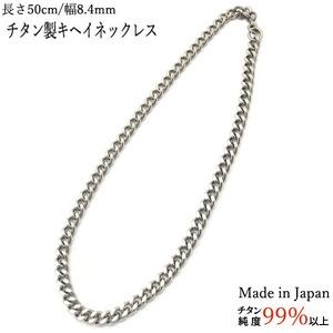 チタン製キヘイネックレス幅8.4mm/長さ50cm