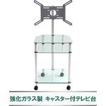 強化ガラス製キャスター付きテレビ台【送料無料】