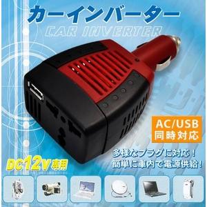 AC&USB対応 カーインバーター 車内でコンセントを使用可能! - 拡大画像