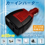 AC&USB対応 カーインバーター
