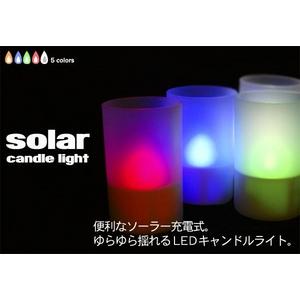 <ソーラー充電式 イルミネーションキャンドルライト 5色セット>