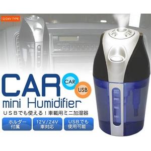 USB・12V車・24V車対応 コンパクト超音波式加湿器 2台セット