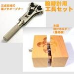時計用工具 時計裏蓋オープナー3点支持タイプ+木製固定器