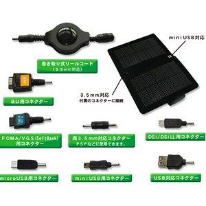携帯用ソーラー充電器コンパクトソーラーチャージャー