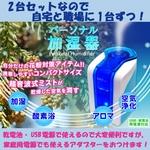 パーソナルコンパクト加湿器 【2台セット】(アロマディフューザー機能搭載)