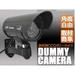 防犯用CCDダミーカメラ