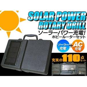 ホビー用ルーター+多彩な先端パーツ 110pセット ソーラー充電式