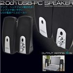 USB電源PCスピーカー SPK002