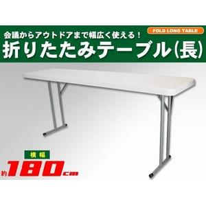 折りたたみ長テーブル ホワイト 180cm - 拡大画像