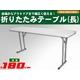折りたたみ長テーブル ホワイト 180cm - 縮小画像1