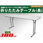 折りたたみ長テーブル ホワイト 180cm