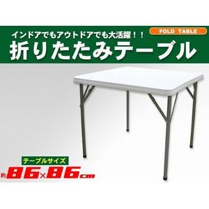 折りたたみテーブル 正方形
