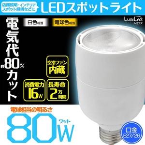 業務用LEDスポット照明 16W・3000K・520LM 電球色 E26 80W相当
