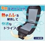 運転中の熱射病対策 12V用カーエアーシート