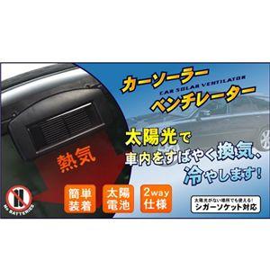 [車内用換気ファン]カーソーラーベンチレーター 車内の熱気を逃がす!ソーラー電源・シガーソケット電源対応 - 拡大画像