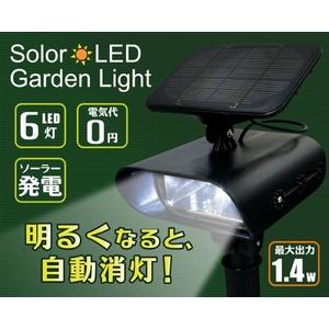 ソーラーLEDガーデンライト - 拡大画像