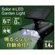 ソーラーLEDガーデンライト - 縮小画像1