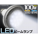 LED電球 ビームランプ 100W相当ライト 白色「クールホワイト」