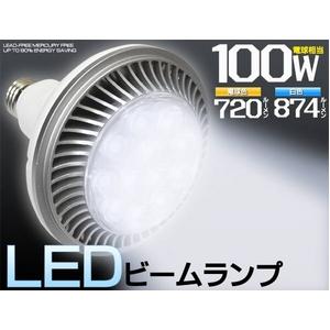 LED電球 ビームランプ 100W相当ライト 電球色「ワームホワイト」