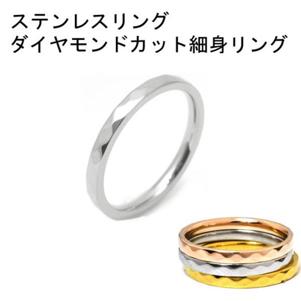 ステンレスリング ダイヤモンドカット細身リング シルバーカラー 5号f00