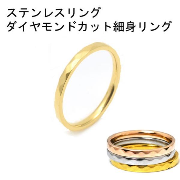 ステンレスリング ダイヤモンドカット細身リング ゴールドカラー 5号f00