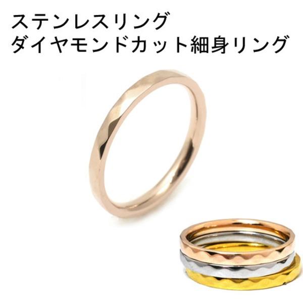 ステンレスリング ダイヤモンドカット細身リング ピンクゴールドカラー 5号f00