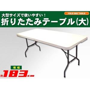 折りたたみテーブル大型 ホワイト 会議デスクにも使用可能 - 拡大画像