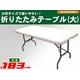 折りたたみテーブル大型 ホワイト 会議デスクにも使用可能 - 縮小画像1