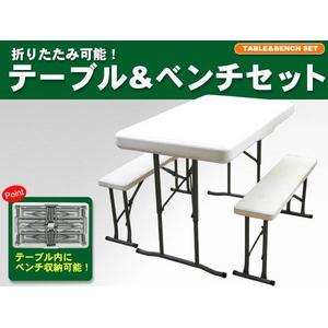 4人掛け折りたたみテーブル・ベンチセット2脚セット ホワイト イベント・アウトドア用 - 拡大画像