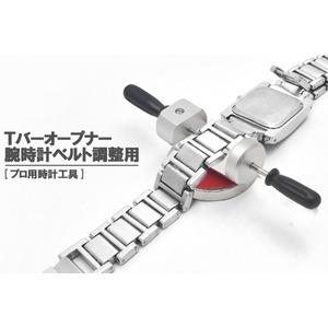 Tバーオープナー腕時計用工具ネジ式ベルト調整ツール