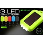 ソーラー充電式LEDハンドライト! キーホルダーライト5個アソート