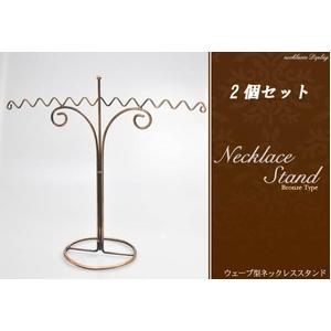 【2個セット】アンティークブロンズ風 ネックレス用ディスプレイ 天秤型