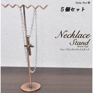 【5個セット】アンティークブロンズ風 ネックレス用ディスプレイスタンド 天秤型ミニ