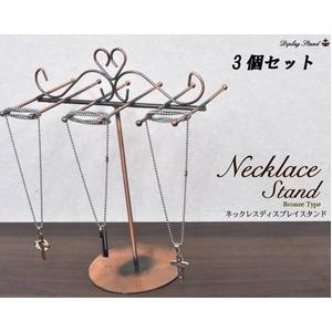 【3個セット】アンティークブロンズ風 6連ネックレス用ディスプレイスタンド