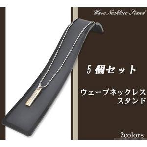アクリル製 ネックレス1本用ディスプレイステージ ブラック 店舗陳列用品 【5個セット】 - 拡大画像