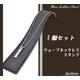 アクリル製 ネックレス1本用ディスプレイステージ ブラック 店舗陳列用品 【5個セット】 - 縮小画像1