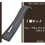 アクリル製 ネックレス1本用ディスプレイステージ ブラック 店舗陳列用品 【5個セット】
