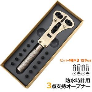 防水時計用3点支持裏蓋オープナー 【スクリューバックウォッチ用工具】 - 拡大画像