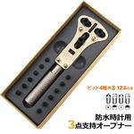防水時計用3点支持裏蓋オープナー 【スクリューバックウォッチ用工具】