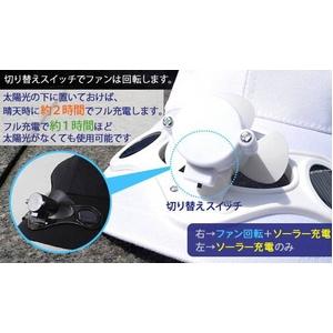 【暑さ対策】充電式!ソーラーファンキャップ ブラック 屋内使用可