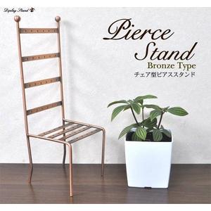 アンティークブロンズ風ピアスディスプレイスタンド椅子型 店舗内陳列用 - 拡大画像