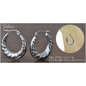 ステンレス製フープピアス ふっくらボリューム&ツイストタイプ シルバー h02