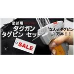 【業務用】タグガン+タグピン1万本セット タグピン8mmサイズ 店舗用タグ付け作業に