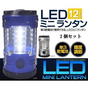 電池式LEDミニランタン ブルー 調光機能つき 【2個セット】 - 拡大画像
