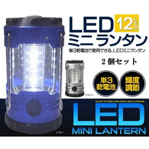 電池式LEDミニランタン シルバー 調光機能つき 【2個セット】 - 拡大画像