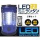 電池式LEDミニランタン シルバー 調光機能つき 【2個セット】 - 縮小画像1