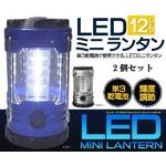 電池式LEDミニランタン シルバー 調光機能つき 【2個セット】